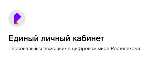 Единый личный кабинет Ростелеком lk rt ru