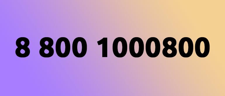 88001000800