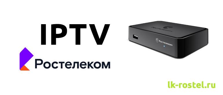 IPTV ростелеком