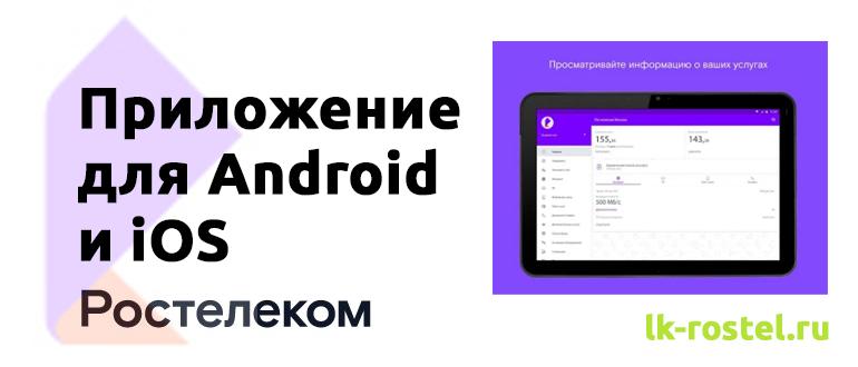 Приложение Ростелеком для Андроид и iOS