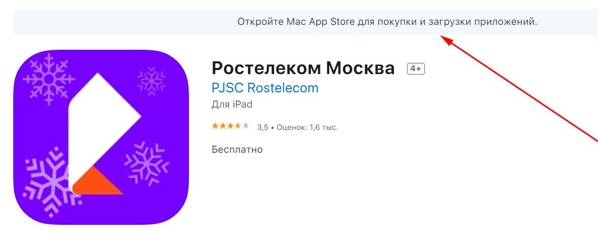 Приложение Ростелеком для iOS