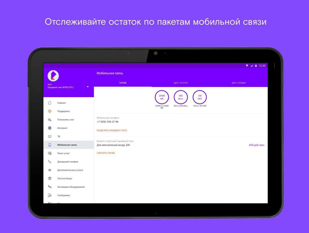 Приложение Ростелеком - контроль остатка по пакетам мобильной связи