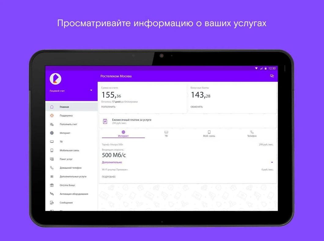 Приложение Ростелеком - просмотр информации об активных услугах