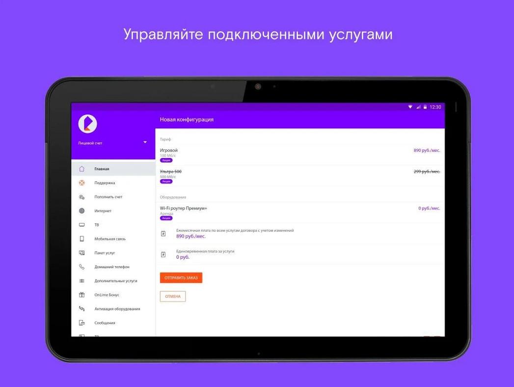Приложение Ростелеком - просмотр подключенных услуг