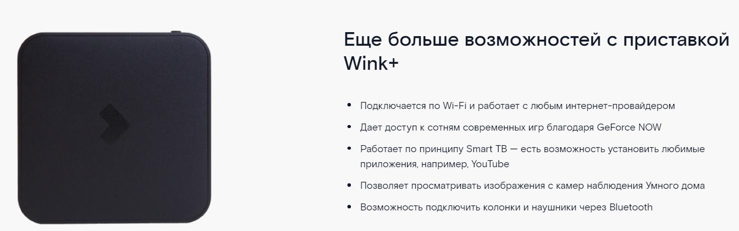 Приставка Wink Ростелеком