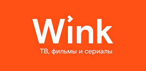 Приложение WInk Ростелеком