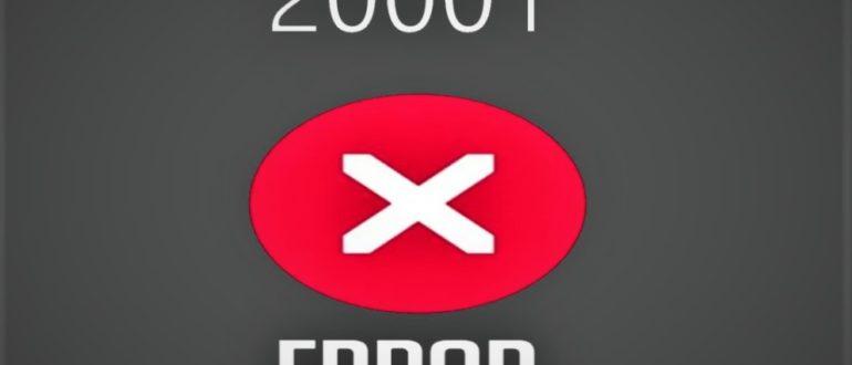 ошибка 20001 в ростелекоме