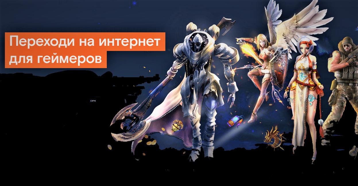 Тариф «Игровой» от Ростелеком