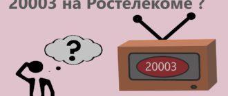 Что означает ошибка 20003 на Ростелекоме