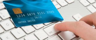 Как оплатить счет в Ростелекоме с банковской карты через интернет