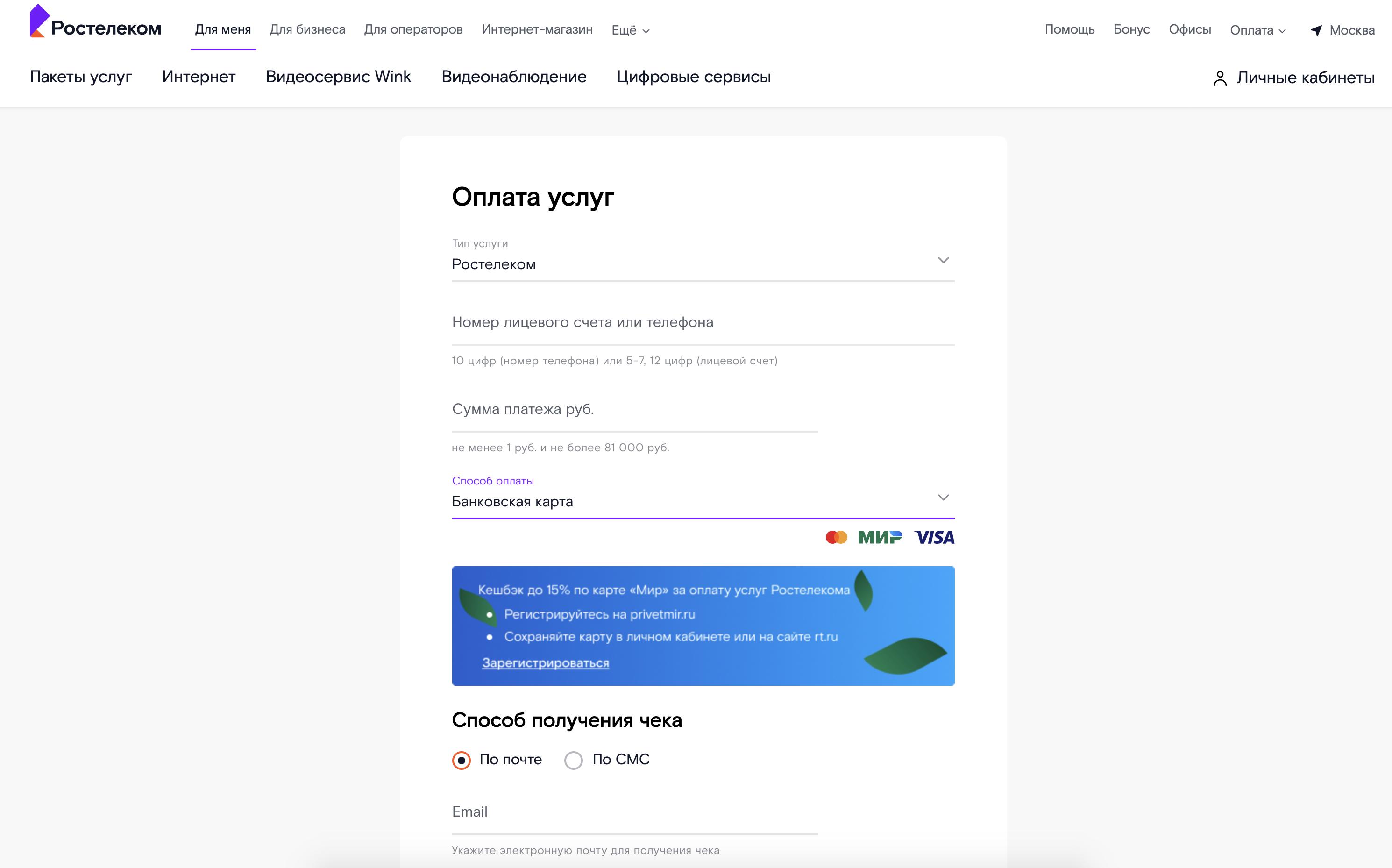 Как через интернет оплатить счет в Ростелекоме с банковской карты
