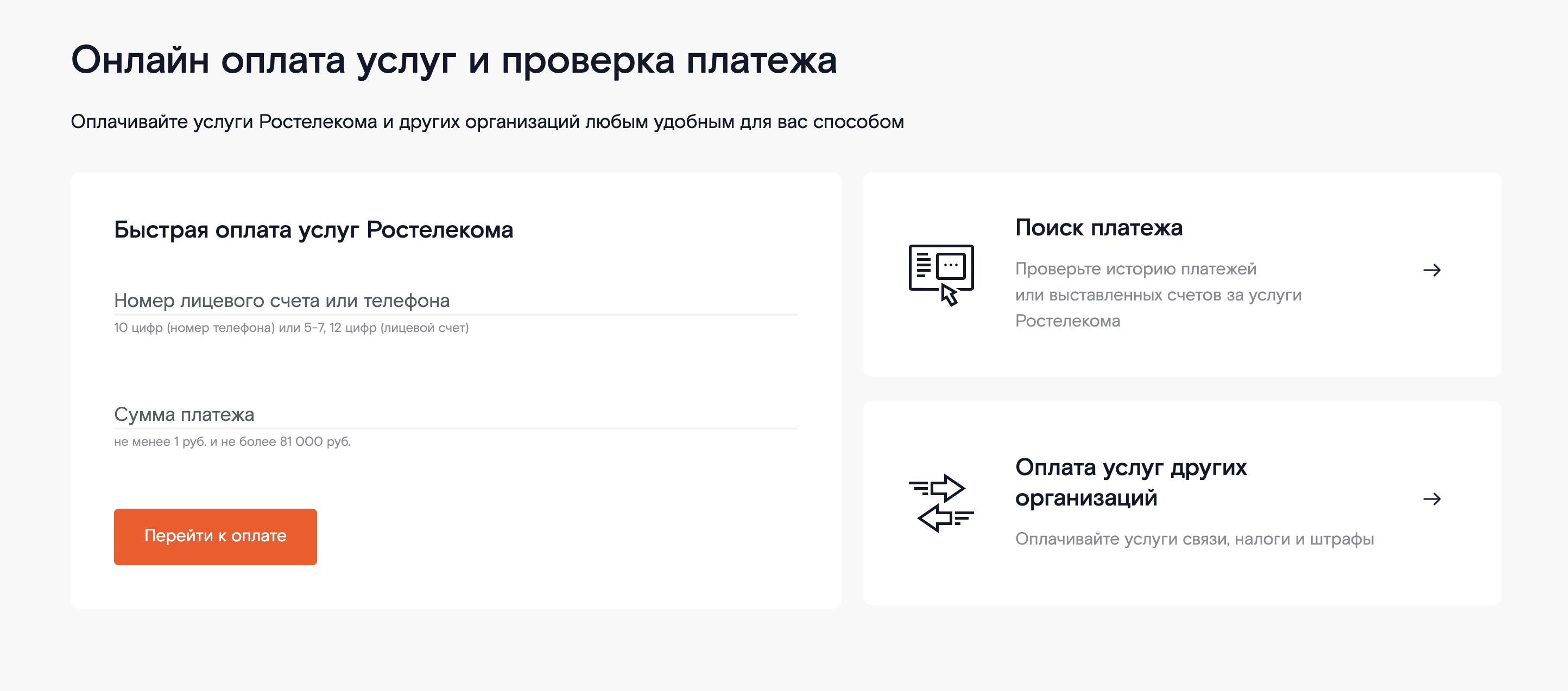 Как через интернет оплатить счет в Ростелекоме с карты
