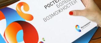 Как отказаться от услуг Ростелеком по телефону, через личный кабинет абонента