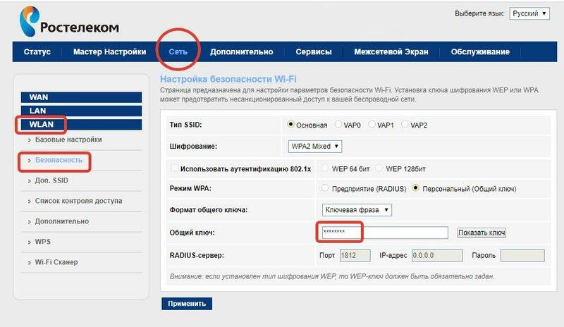Как заменить пароль на Wi-Fi роутере от Ростелекома