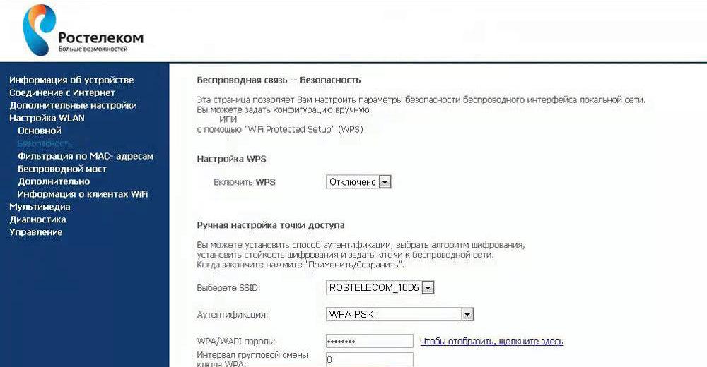 Как изменить пароль на Wi-Fi роутере от Ростелекома