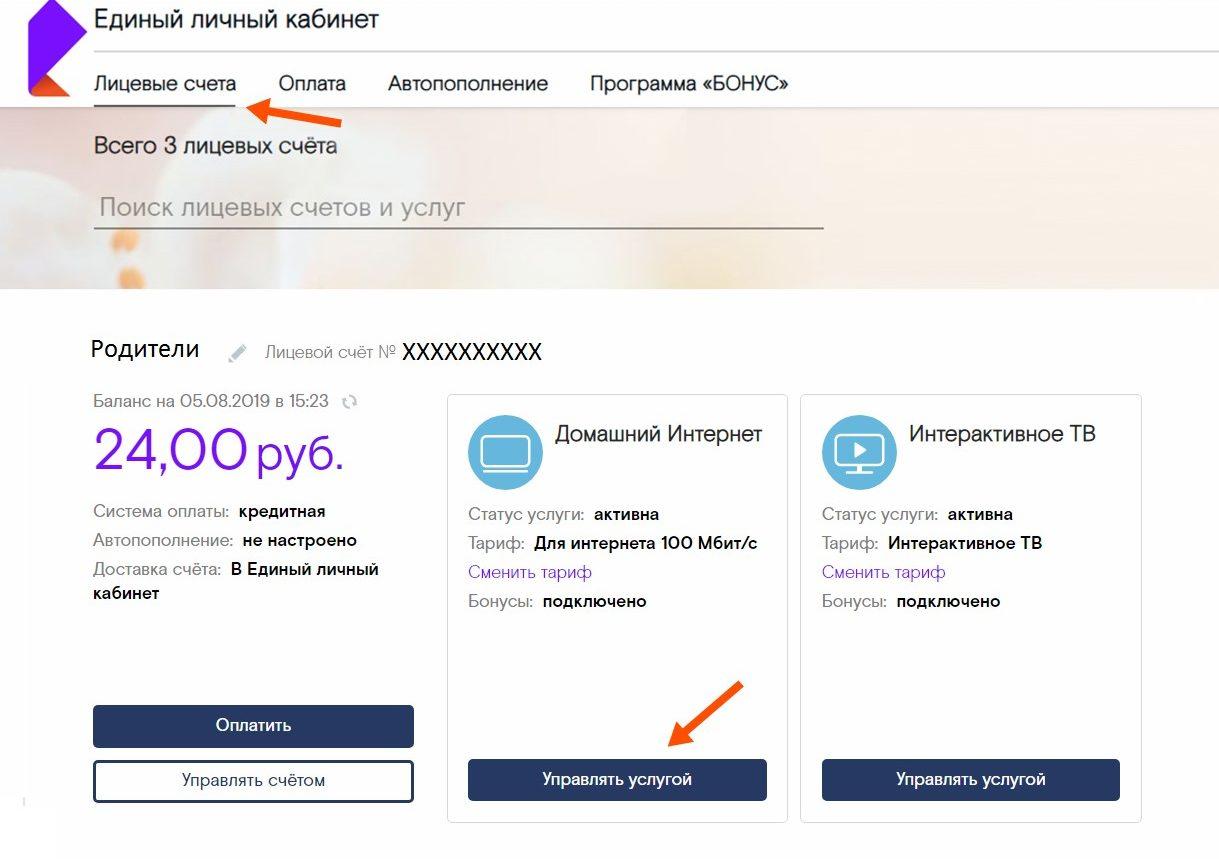 Как проверить баланс своего телефона в Ростелеком в личном кабинете