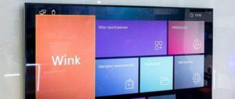 Как вернуть старый тв-интерфейс Ростелеком вместо Wink