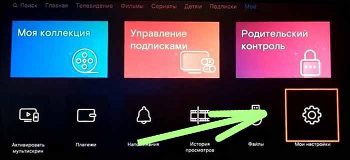 Как вернуть тв-интерфейс Ростелека вместо Wink