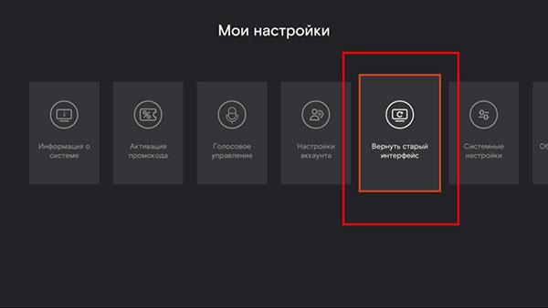 старый тв-интерфейс Ростелеком вместо Wink