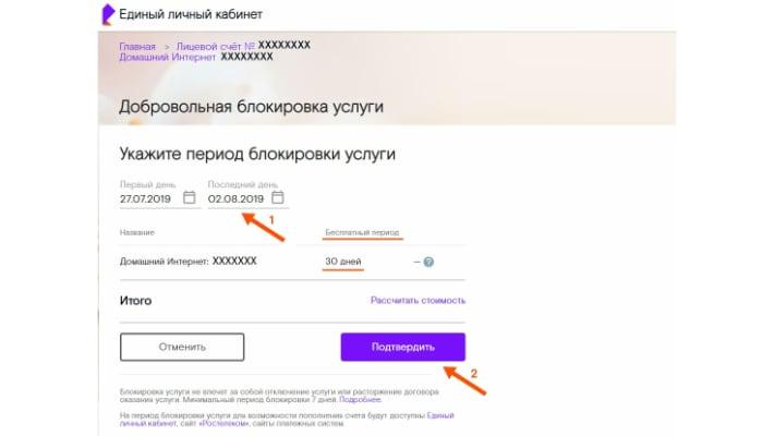 Как заблокировать интернет Ростелеком в личном кабинете