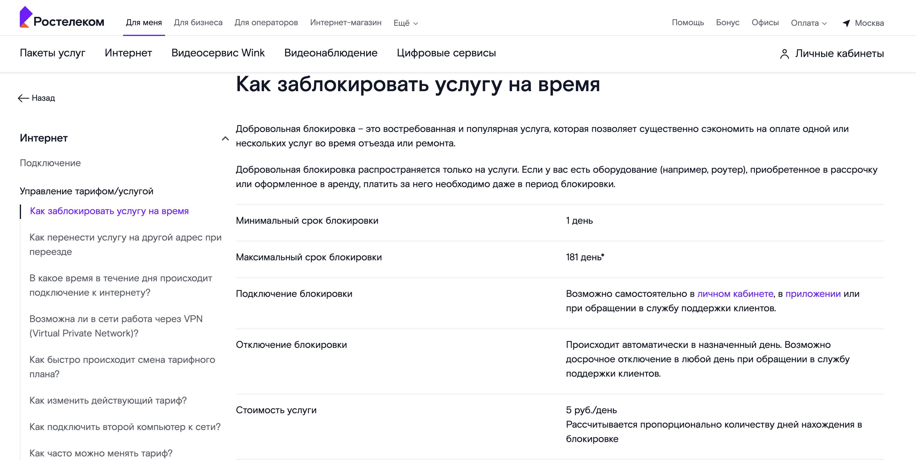 Как в Ростелекоме приостановить или заблокировать интернет в личном кабинете